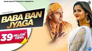 Baba Ban Jyaga Masoom Sharma Mk Chaudhary Anjali Raghav New Haryanvi Gana Haryanavi