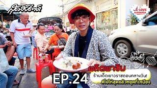 I LOVE SUDSAPDA Ep.24 : ผลิตพาชิม ร้านเด็ดเยาวราชตอนกลางวัน | sudsapda tv