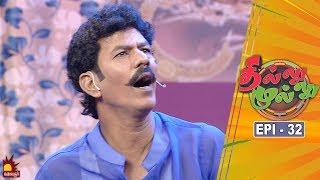 தில்லு முல்லு | Thillu Mullu | Episode 32 | 13th November 2019 | Comedy Show | Kalaignar TV