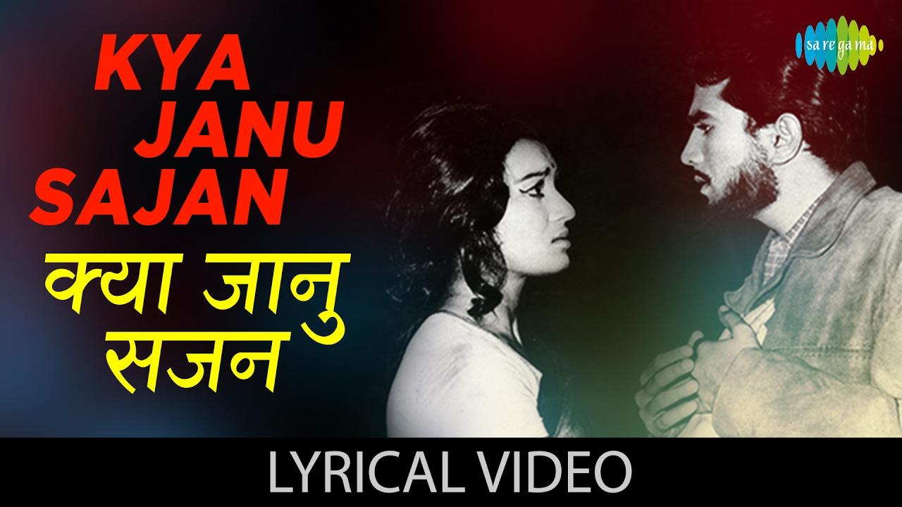 Kya Janu Sajan| Lata Mangeshkar Lyrics