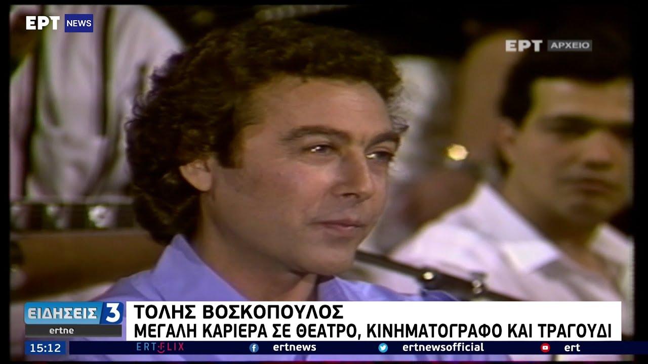 """Έσβησε η φωνή του """"πρίγκηπα"""" Τόλη Βοσκόπουλου: Η σύνδεση του με την Κέρκυρα ΕΡΤ 19/7/2021"""