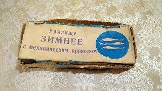 Удочки для зимней рыбалки советские