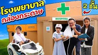 BOX FORT HOSPITAL - 2 Storey Cardboard Hospital with Emergency Room