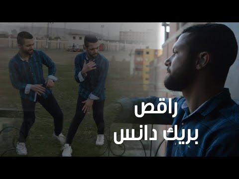 «وحيدًا بلا أصدقاء».. إسماعيل واجه تنمر المجتمع بالرقص في الشارع
