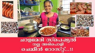 സ്പെഷ്യൽ ചെമ്മീൻ റോസ്റ്റ്...!! I Kerala Special Prawns Roast I Chemmeen Roast I Samsaaram TV