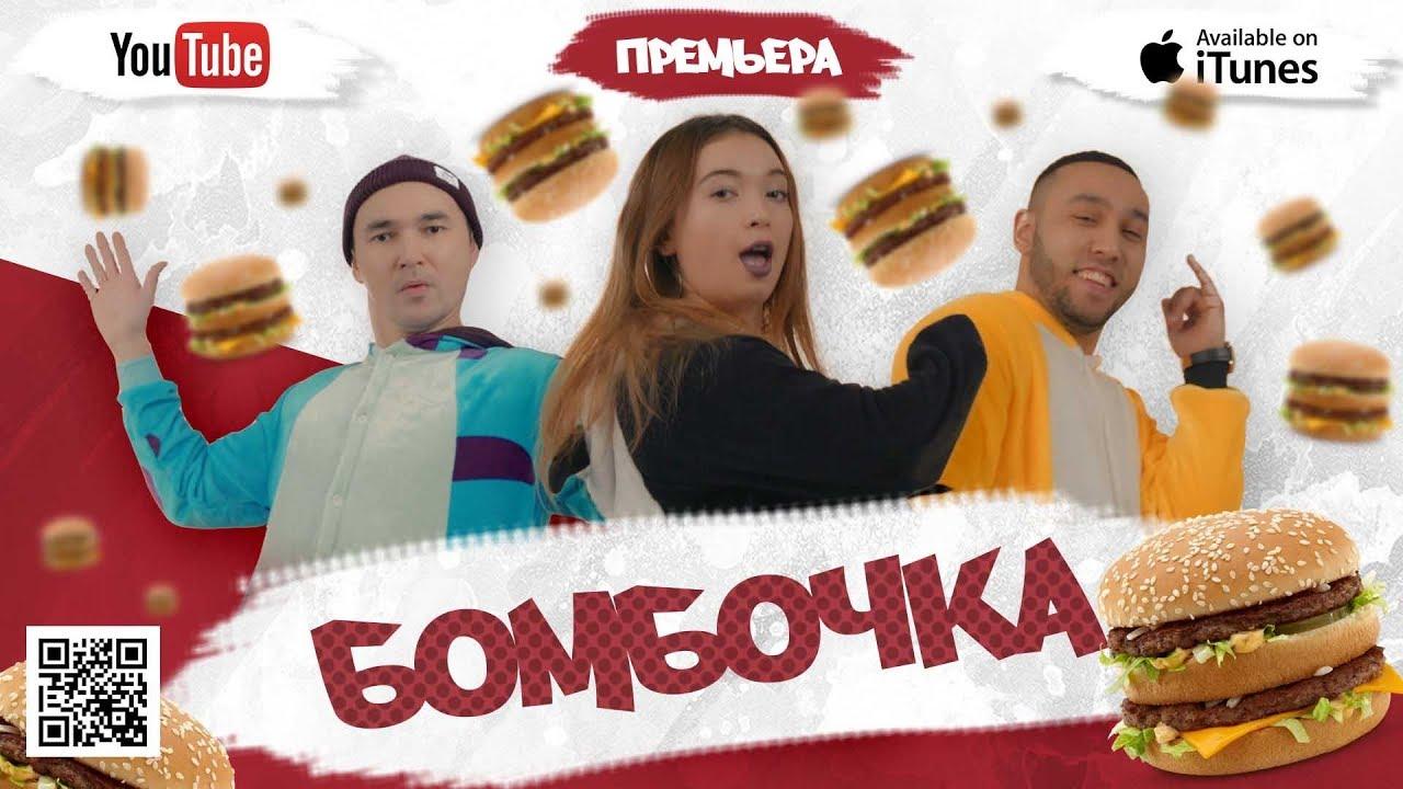 Бабек Мамедрзаев & Rena RNT — Бомбочка