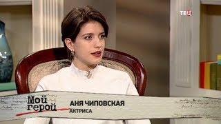 Аня Чиповская. Мой герой