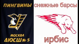 (2005) РОЛИК Пингвины- Снежные барсы счёт 1-6(16.09.2018)