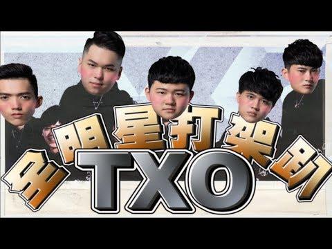 TXO自己的全明星娛樂