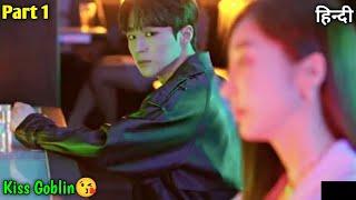 Human girl fall in love with Goblin/Kiss Goblin Part 1/drama explained hindi/Rom-com/#lovelyexplain