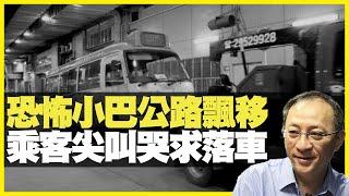 恐怖小巴公路飄移 乘客尖叫哭求落車 (D100 上綱上線) bji 2.1