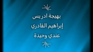 مازيكا Bhija IDRISSE, Ibrahim EL QADIRI -بهيجة ادريس, إبراهيم القادري -عندي وحيدة تحميل MP3