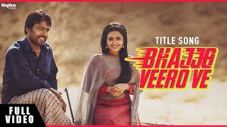 Bhajjo Veero Ve (Title Song) | Gurpreet Maan | Bhajjo Veero Ve | Releasing On 14th December