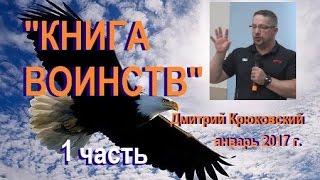 """1. """"КНИГА ВОИНСТВ"""" ...Дмитрий Крюковский - январь 2017 г."""