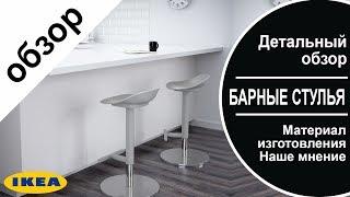 Барные стулья Мебель 18