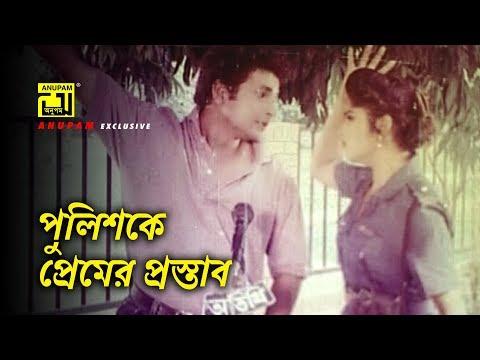 পুলিশকে প্রেমের প্রস্তাব | Moushumi | Bapparaj | Baghini Konna | Movie Scene