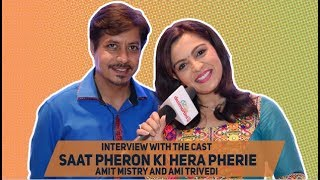 Interview with the Saat Pheron Ki Hera Pherie Cast | Amit Mistry and Ami Trivedi |