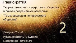 Развитие общества. Лекция 2. Новый государственный строй Рациократия. neoesoterik.org astrokey.org