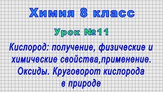 Химия 8 класс Урок 11 - Кислород: получение, физические и химические свойства,применение. Оксиды.