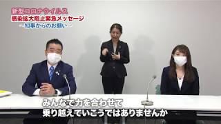 【知事がお答えします】新型コロナウイルスに関する滋賀県の状況(令和2年4月15日)