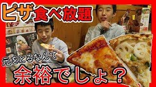 ピザ食べ放題なら、余裕で元が取れる説!(グラッチェガーデンズ)
