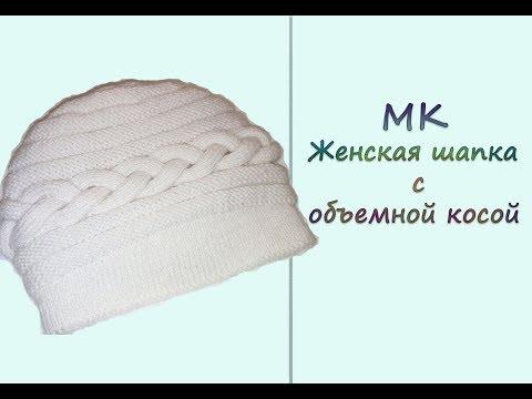 """МК """"Женская шапка с объемной косой"""". Вяжем спицами"""