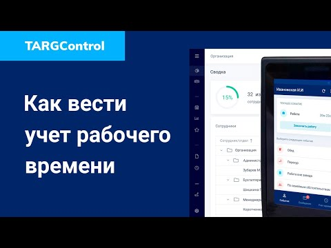 Видеообзор TargControl