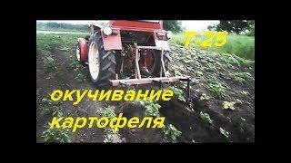 ОКУЧИВАНИЕ КАРТОФЕЛЯ ТРАКТОРОМ Т-25/POTATOING OF POTATOES BY TRACTOR T-25