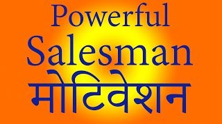 सेल्समेन के लिए Powerful मोटिवेशन by TsMadaan, Sales Trainer and Motivational Speaker