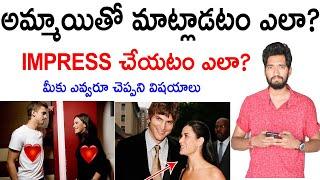 How To Talk To Girls and Impress Them In Telugu | Naveen Mullangi
