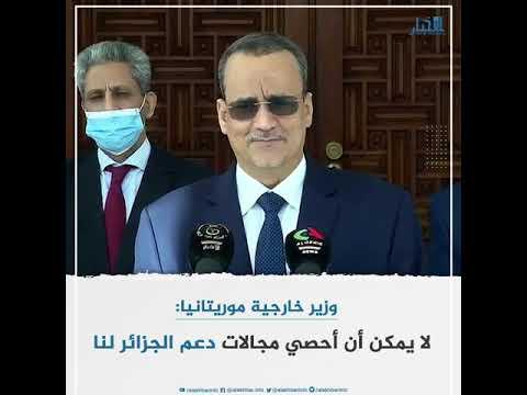 وزير خارجية موريتانيا لا يمكن أن أحصي مجالات دعم الجزائر لنا