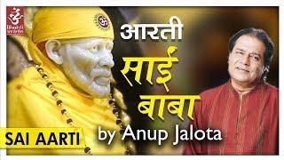 'Aarti Sai Baba' Saukhyadatara Jeeva - Anup Jalota - आरती