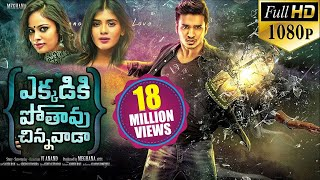 Ekkadiki Pothavu Chinnavada Latest Telugu Full Movie | Nikhil, Hebah Patel, Avika Gor | 2017