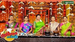 Tamil New Year Special Rusikkalam Vanga   14/04/2019   PuthuyugamTV