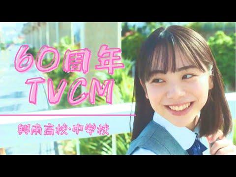 2021年興南高校・中学校【テレビCM60秒】