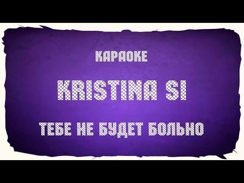 """Kristina Si """"Тебе не будет больно"""" (караоке+аккорды)"""
