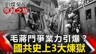 【劉燦榮穿越之旅】毛蔣鬥爭業力引爆? 國共史上3大煉獄
