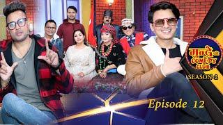 Mundre Ko Comedy Club Season 2 | Full EPISODE 12।Paul Shah Vs Durgesh Thapa