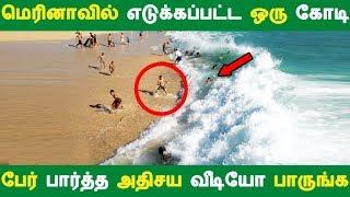 மெரினாவில் எடுக்கப்பட்ட ஒரு கோடி பேர் பார்த்த அதிசய வீடியோ பாருங்க | Tamil News | Seithigal