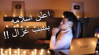 قصة سيدنا محمد مع الغزال ( اجمل قصه ممكن تسمعها) Mohammed and Rami