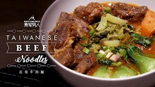 紅燒牛肉麵 - 溝女101 Taiwanese Beef Noodles - Pulling Girls 101