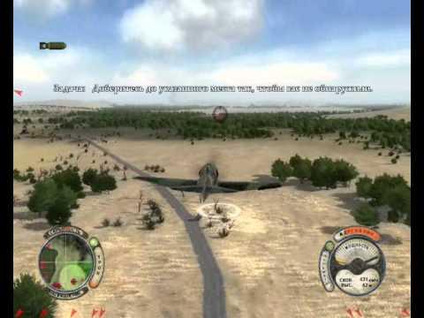 Air conflicts:secret wars серия 3 [Эскадрилья]
