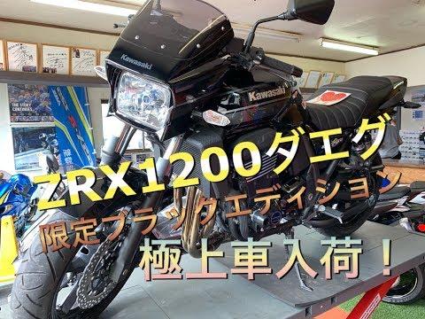 ZRX1200ダエグ/カワサキ 1200cc 山形県 SUZUKI MOTORS
