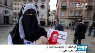درخواست سوئیسیها برای به رسمیت شناخته شدن اسلام در این کشور