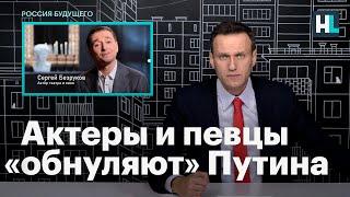 Навальный о том, как актеры и певцы «обнуляют» Путина