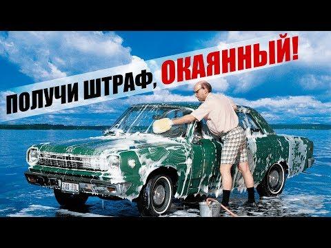 ШТРАФ ЗА МОЙКУ АВТО У ВОДОЕМОВ ВЫРАСТЕТ В 10 РАЗ!