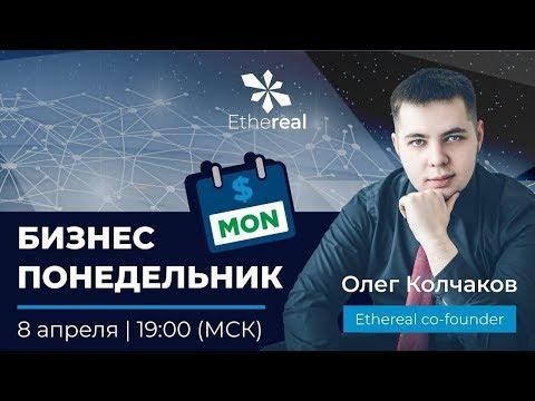 Ethereal Global Бизнес Понедельник ( 8 Апреля )