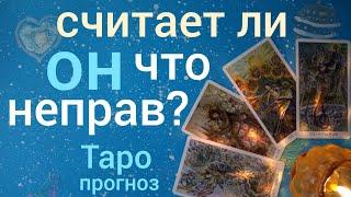 Таро прогноз СЧИТАЕТ ЛИ ОН ЧТО НЕПРАВ? ЧТО ДУМАЕТ? Онлайн гадание на картах Таро asmr видео Hygge