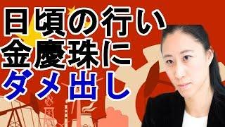 三浦瑠麗金慶珠にダメ出し!「危機になると助けてくれ!」これは通じません!