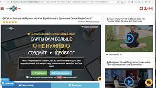 Как Увеличить Посещаемость Сайта и Получать Бесплатный Трафик из Поисковиков с Помощью Видеоблога؟